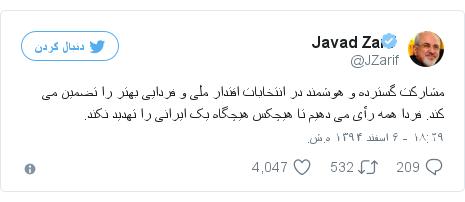 پست توییتر از @JZarif: مشارکت گسترده و هوشمند در انتخابات  اقتدار ملی و فردایی بهتر را تضمین می کند.  فردا همه رأی می دهیم تا هیچکس هیچگاه یک ایرانی را تهدید نکند.