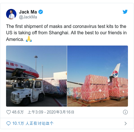 Twitter 用户名 @JackMa: The first shipment of masks and coronavirus test kits to the US is taking off from Shanghai. All the best to our friends in America. 🙏