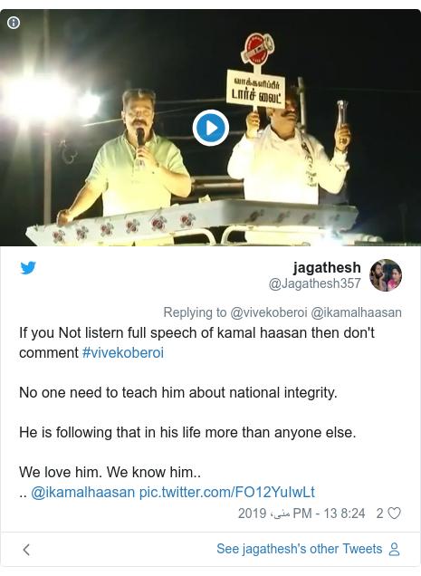 ٹوئٹر پوسٹس @Jagathesh357 کے حساب سے: If you Not listern full speech of kamal haasan then don't comment #vivekoberoi No one need to teach him about national integrity.He is following that in his life more than anyone else.We love him. We know him.. .. @ikamalhaasan