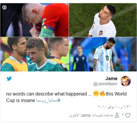 تويتر رسالة بعث بها @JameBalor: no words can describe what happened ... 😶🔥this World Cup is insane #أسبانيا_روسيا