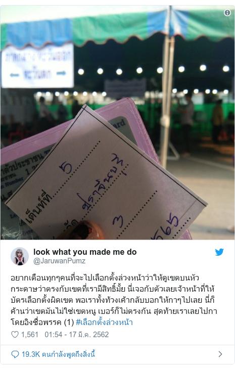 Twitter โพสต์โดย @JaruwanPumz: อยากเตือนทุกๆคนที่จะไปเลือกตั้งล่วงหน้าว่าให้ดูเขตบนหัวกระดาษว่าตรงกับเขตที่เรามีสิทธิ์มั้ย นี่เจอกับตัวเลยเจ้าหน้าที่ให้บัตรเลือกตั้งผิดเขต พอเราทั้งท้วงเค้ากลับบอกให้กาๆไปเลย นี่ก็ค้านว่าเขตมันไม่ใช่เขตหนู เบอร์ก็ไม่ตรงกัน สุดท้ายเราเลยไปกาโดยอิงชื่อพรรค (1) #เลือกตั้งล่วงหน้า