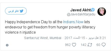 ٹوئٹر پوسٹس @Javedakhtarjadu کے حساب سے