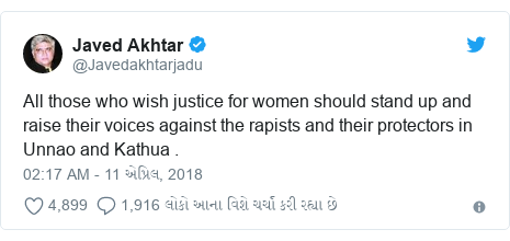 Twitter post by @Javedakhtarjadu: All those who wish justice for women should stand up and raise their voices against the rapists and their protectors in Unnao and Kathua .