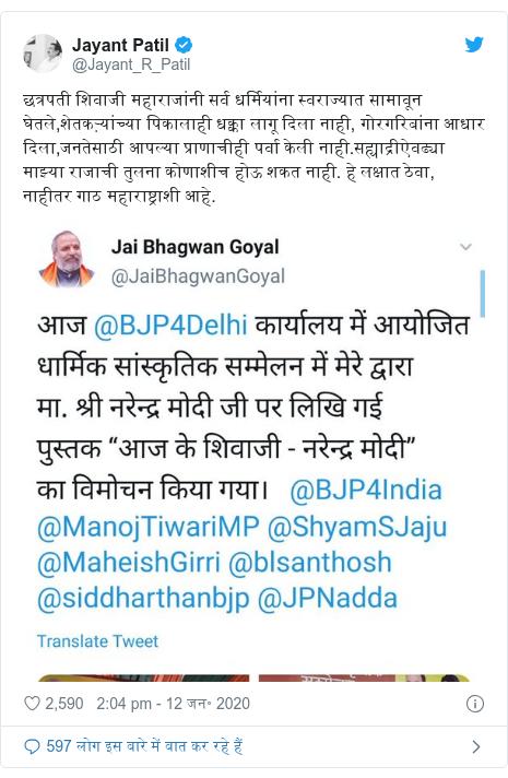 ट्विटर पोस्ट @Jayant_R_Patil: छत्रपती शिवाजी महाराजांनी सर्व धर्मियांना स्वराज्यात सामावून घेतले,शेतकऱ्यांच्या पिकालाही धक्का लागू दिला नाही, गोरगरिबांना आधार दिला,जनतेसाठी आपल्या प्राणाचीही पर्वा केली नाही.सह्याद्रीऐवढ्या माझ्या राजाची तुलना कोणाशीच होऊ शकत नाही. हे लक्षात ठेवा, नाहीतर गाठ महाराष्ट्राशी आहे.