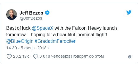 Twitter пост, автор: @JeffBezos: Best of luck @SpaceX with the Falcon Heavy launch tomorrow – hoping for a beautiful, nominal flight! @BlueOrigin #GradatimFerociter