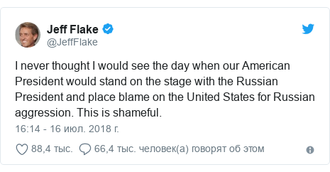 Twitter пост, автор: @JeffFlake: I never thought I would see the day when our American President would stand on the stage with the Russian President and place blame on the United States for Russian aggression. This is shameful.