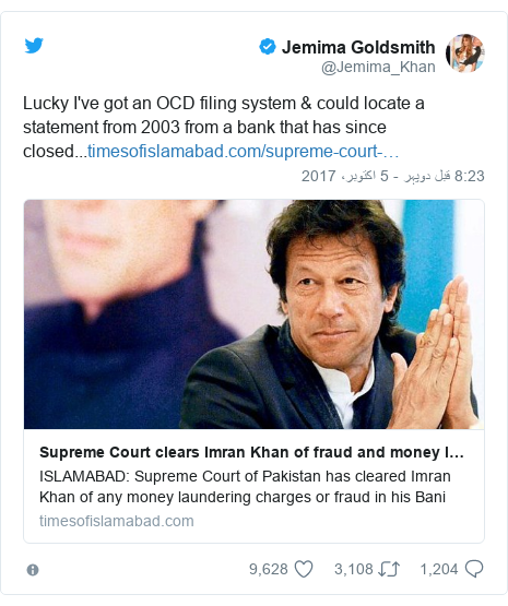 ٹوئٹر پوسٹس @Jemima_Khan کے حساب سے: Lucky I've got an OCD filing system & could locate a statement from 2003 from a bank that has since closed...