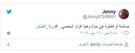 تويتر رسالة بعث بها @Jenny57249851: صائمة أو فاطرة هي حرّة وهيدا قرار شخصي.  #رولا_الطبش