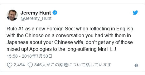 Twitter post by @Jeremy_Hunt: Rule #1 as a new Foreign Sec  when reflecting in English with the Chinese on a conversation you had with them in Japanese about your Chinese wife, don't get any of those mixed up! Apologies to the long-suffering Mrs H...!