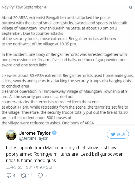 Twitter 用戶名 @JeromeTaylor: Latest update from Myanmar army chief shows just how poorly armed Rohingya militants are. Lead ball gunpowder rifles & home made guns pic.twitter.com/9kXUJDd26e