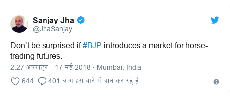 ट्विटर पोस्ट @JhaSanjay: Don't be surprised if #BJP introduces a market for horse-trading futures.