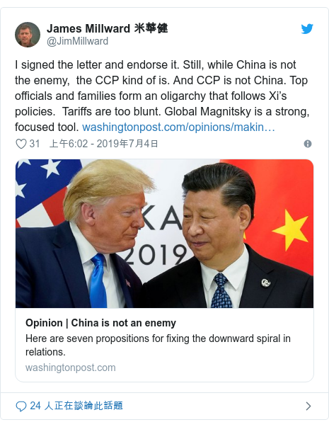 Twitter 用戶名 @JimMillward: I signed the letter and endorse it. Still, while China is not the enemy,  the CCP kind of is. And CCP is not China. Top officials and families form an oligarchy that follows Xi's policies.  Tariffs are too blunt. Global Magnitsky is a strong, focused tool.