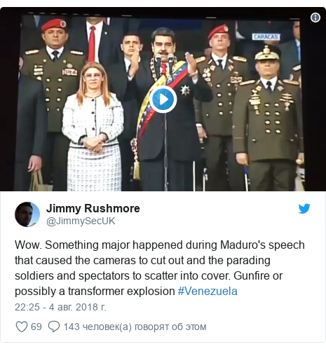 Twitter пост, автор: @JimmySecUK: Wow. Something major happened during Maduro's speech that caused the cameras to cut out and the parading soldiers and spectators to scatter into cover. Gunfire or possibly a transformer explosion #Venezuela