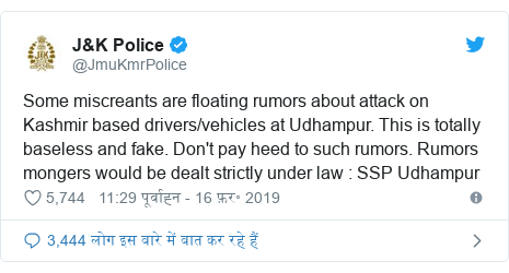 ट्विटर पोस्ट @JmuKmrPolice: Some miscreants are floating rumors about attack on Kashmir based drivers/vehicles at Udhampur. This is totally baseless and fake. Don't pay heed to such rumors. Rumors mongers would be dealt strictly under law   SSP Udhampur