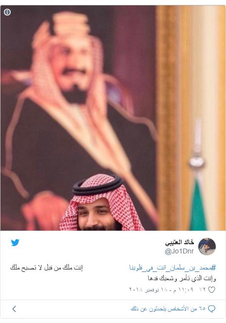تويتر رسالة بعث بها @Jo1Dnr: #محمد_بن_سلمان_انت_في_قلوبنا                        إنت ملك من قبل لا تصبح ملك وإنت الذي تأمر وشعبك قدها