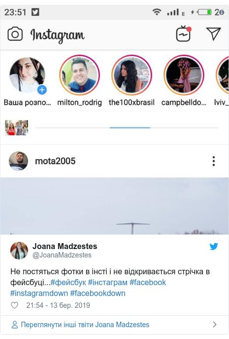 Twitter допис, автор: @JoanaMadzestes: Не постяться фотки в інсті і не відкривається стрічка в фейсбуці...#фейсбук #інстаграм #facebook #instagramdown #facebookdown