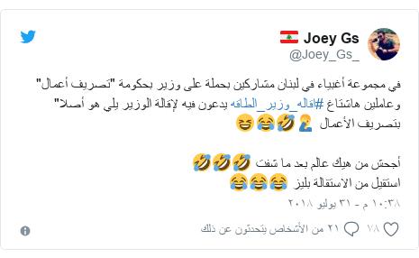 """تويتر رسالة بعث بها @Joey_Gs_: في مجموعة أغبياء في لبنان مشاركين بحملة على وزير بحكومة """"تصريف أعمال"""" وعاملين هاشتاغ #اقاله_وزير_الطاقه يدعون فيه لإقالة الوزير يلي هو أصلا"""" بتصريف الأعمال 🤦♂️🤣😂😆أجحش من هيك عالم بعد ما شفت 🤣🤣🤣استقيل من الاستقالة بليز 😂😂😂"""
