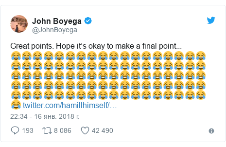 Twitter пост, автор: @JohnBoyega: Great points. Hope it's okay to make a final point...😂😂😂😂😂😂😂😂😂😂😂😂😂😂😂😂😂😂😂😂😂😂😂😂😂😂😂😂😂😂😂😂😂😂😂😂😂😂😂😂😂😂😂😂😂😂😂😂😂😂😂😂😂😂😂😂😂😂😂😂😂😂😂😂😂😂😂😂😂😂😂😂😂😂😂😂😂😂😂😂😂😂😂😂😂😂😂😂😂😂😂