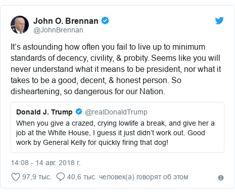 Twitter пост, автор: @JohnBrennan: It's astounding how often you fail to live up to minimum standards of decency, civility, & probity. Seems like you will never understand what it means to be president, nor what it takes to be a good, decent, & honest person. So disheartening, so dangerous for our Nation.