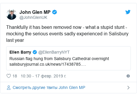 Twitter пост, автор: @JohnGlenUK: Thankfully it has been removed now - what a stupid stunt - mocking the serious events sadly experienced in Salisbury last year