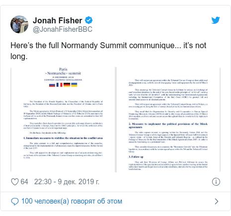 Twitter пост, автор: @JonahFisherBBC: Here's the full Normandy Summit communique... it's not long.