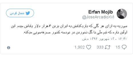 پست توییتر از @JoseArcadioXVI: سوریه به ازای هر گلی که بازیکنانش به ایران بزنن ۴هزار دلار پاداش میده. این اولین باره که تیم ملی با گل نخوردن در بودجه کشور صرفهجویی میکنه.