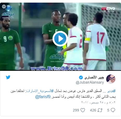 تويتر رسالة بعث بها @JubairAlansary: #فيديو ... المعلق القدير فارس عوض بعد تعادل #السعودية_الامارات  اختلفنا مين يحب الثاني أكثر ، واكتشفنا إنك أبيض وأنا أخضر.@farisf9