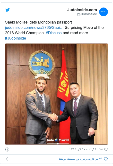 پست توییتر از @JudoInside: Saeid Mollaei gets Mongolian passport  Surprising Move of the 2018 World Champion. #Discuss and read more #JudoInside