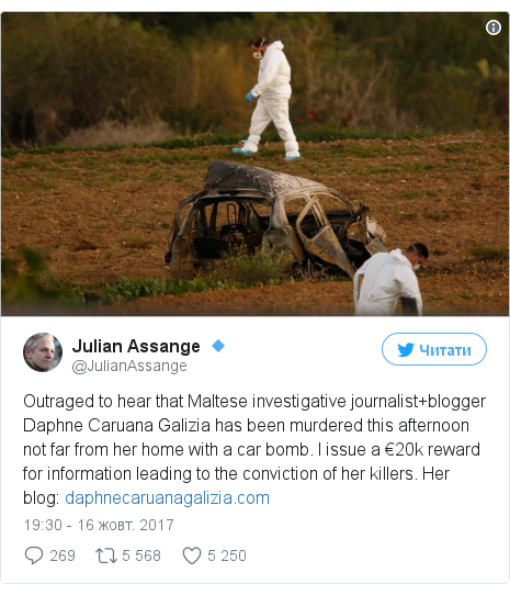 Twitter допис, автор: @JulianAssange: Outraged to hear that Maltese investigative journalist+blogger Daphne Caruana Galizia has been murdered this afternoon not far from her home with a car bomb. I issue a €20k reward for information leading to the conviction of her killers. Her blog