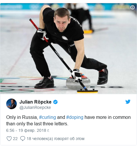 Twitter пост, автор: @JulianRoepcke: Only in Russia, #curling and #doping have more in common than only the last three letters.