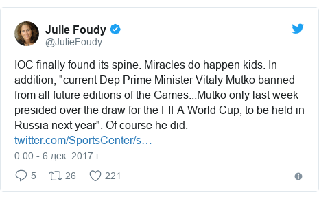 """Twitter пост, автор: @JulieFoudy: IOC finally found its spine. Miracles do happen kids. In addition, """"current Dep Prime Minister Vitaly Mutko banned from all future editions of the Games...Mutko only last week presided over the draw for the FIFA World Cup, to be held in Russia next year"""". Of course he did."""