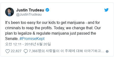 Twitter post by @JustinTrudeau: It's been too easy for our kids to get marijuana - and for criminals to reap the profits. Today, we change that. Our plan to legalize & regulate marijuana just passed the Senate. #PromiseKept