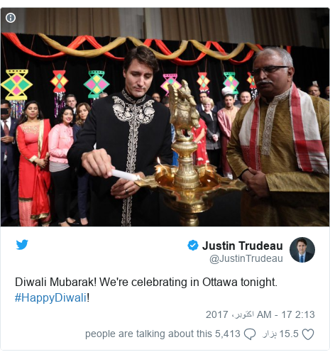 ٹوئٹر پوسٹس @JustinTrudeau کے حساب سے: Diwali Mubarak! We're celebrating in Ottawa tonight. #HappyDiwali!