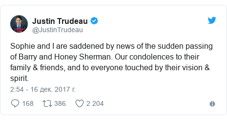 Twitter пост, автор: @JustinTrudeau: Sophie and I are saddened by news of the sudden passing of Barry and Honey Sherman. Our condolences to their family & friends, and to everyone touched by their vision & spirit.
