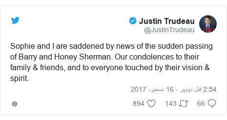ٹوئٹر پوسٹس @JustinTrudeau کے حساب سے: Sophie and I are saddened by news of the sudden passing of Barry and Honey Sherman. Our condolences to their family & friends, and to everyone touched by their vision & spirit.
