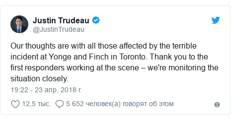 Twitter пост, автор: @JustinTrudeau: Our thoughts are with all those affected by the terrible incident at Yonge and Finch in Toronto. Thank you to the first responders working at the scene – we're monitoring the situation closely.