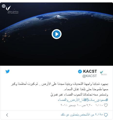 تويتر رسالة بعث بها @KACST: بجهود شبابنا واجهنا التحديات وبنينا مجدنا على الأرض .. ثم كبرت أحلامنا وكبر معها طموحنا حتى بلغنا عنان السماء.وتستمر معه نجاحاتنا لتجوب الفضاء عبر قمريّ #سعودي_سات5#لنا_الأرض_والفضاء