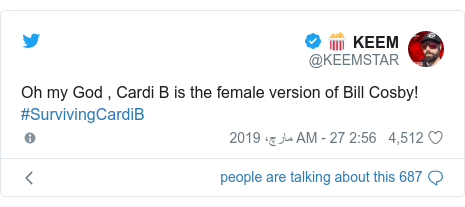 ٹوئٹر پوسٹس @KEEMSTAR کے حساب سے: Oh my God , Cardi B is the female version of Bill Cosby! #SurvivingCardiB