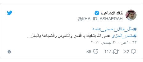تويتر رسالة بعث بها @KHALID_ASHAERAH: #بطل_حائل_يضحي_بنفسه #مشعل_العنزي عسى الله يشفيك يا الفخر والناموس والشجاعة يالبطل...
