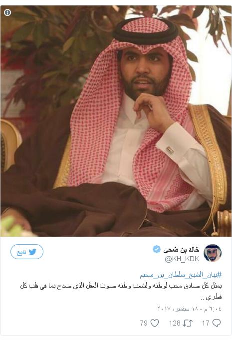 تويتر رسالة بعث بها @KH_KDK: #بيان_الشيخ_سلطان_بن_سحيم يمثل كل صادق محب لوطنه ولشعب وطنه صوت العقل الذي صدح بما في قلب كل قطري .. pic.twitter.com/6e6gdrNRKL