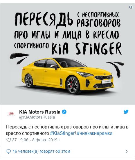 Twitter пост, автор: @KIAMotorsRussia: Пересядь с неспортивных разговоров про иглы и лица в кресло спортивного #KiaStinger! #нивкакиерамки