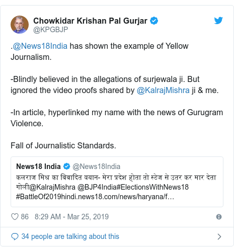 Twitter post by @KPGBJP: .@News18India has shown the example of Yellow Journalism.-Blindly believed in the allegations of surjewala ji. But ignored the video proofs shared by @KalrajMishra ji & me.-In article, hyperlinked my name with the news of Gurugram Violence.Fall of Journalistic Standards.