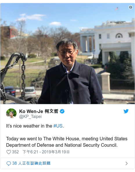 Twitter 用戶名 @KP_Taipei: It's nice weather in the #US.Today we went to The White House, meeting United States Department of Defense and National Security Council.