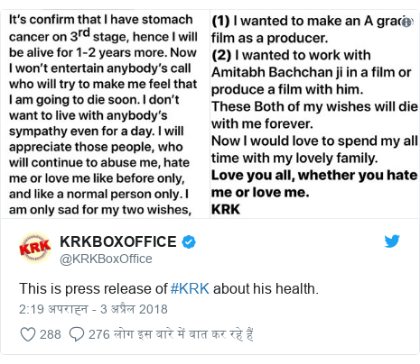 ट्विटर पोस्ट @KRKBoxOffice: This is press release of #KRK about his health.