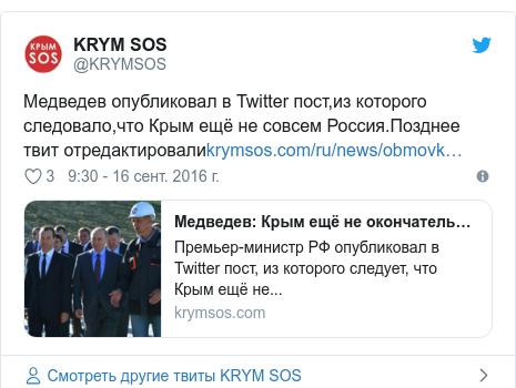 Twitter пост, автор: @KRYMSOS: Медведев опубликовал в Twitter пост,из которого следовало,что Крым ещё не совсем Россия.Позднее твит отредактировали