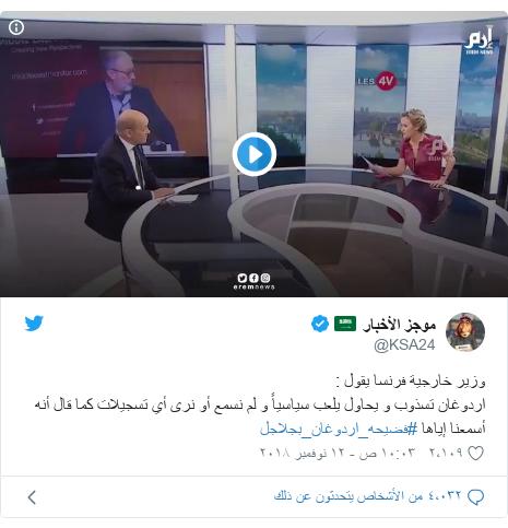تويتر رسالة بعث بها @KSA24: وزير خارجية فرنسا يقول  اردوغان تسذوب و يحاول يلعب سياسياً و لم نسمع أو نرى أي تسجيلات كما قال أنه أسمعنا إياها #فضيحه_اردوغان_بجلاجل