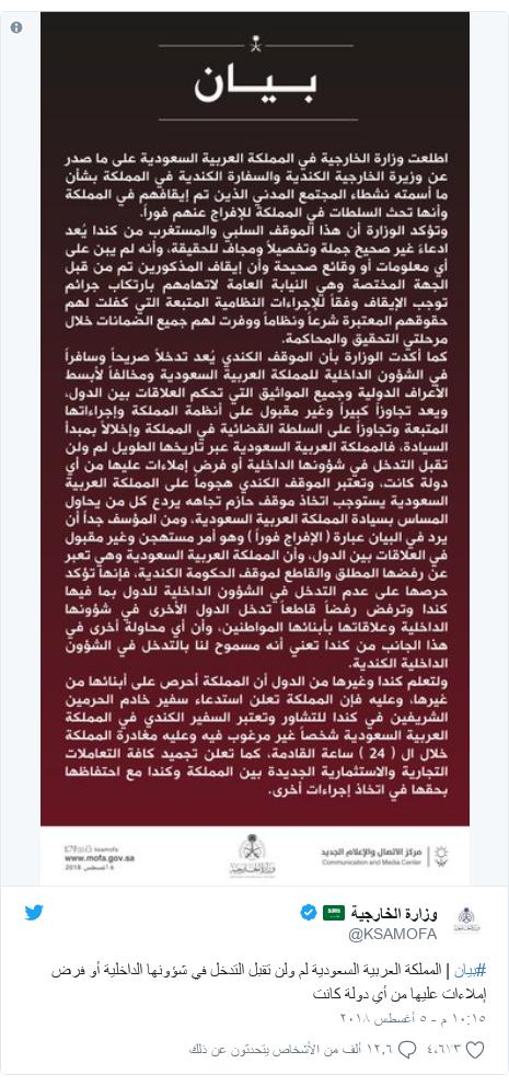 تويتر رسالة بعث بها @KSAMOFA: #بيان | المملكة العربية السعودية لم ولن تقبل التدخل في شؤونها الداخلية أو فرض إملاءات عليها من أي دولة كانت