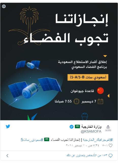 تويتر رسالة بعث بها @KSAMOFA: #إنفوجرافيك_الخارجية | إنجازاتنا تجوب الفضاء 🇸🇦 #سعودي_سات5