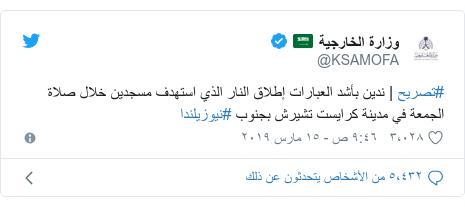 تويتر رسالة بعث بها @KSAMOFA: #تصريح | ندين بأشد العبارات إطلاق النار الذي استهدف مسجدين خلال صلاة الجمعة في مدينة كرايست تشيرش بجنوب #نيوزيلندا