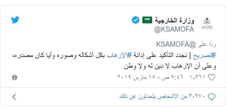 تويتر رسالة بعث بها @KSAMOFA: #تصريح | نجدد التأكيد على إدانة #الإرهاب بكل أشكاله وصوره وأيا كان مصدره، وعلى أن الإرهاب لا دين له ولا وطن